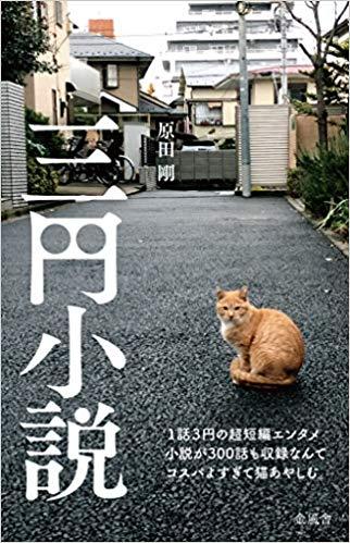 三円小説 原田 剛 (著)