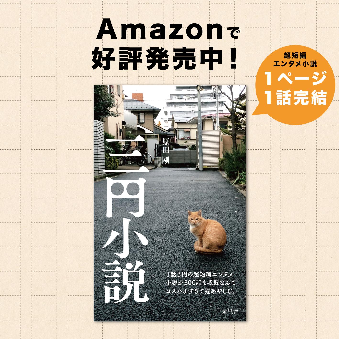 Amazonで好評発売中!三円小説
